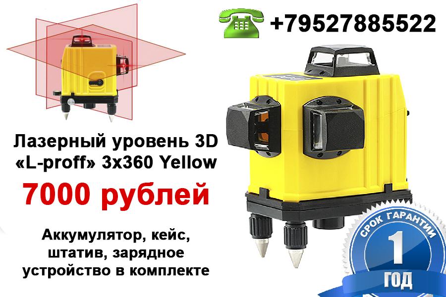 лазерный нивелир 3х360°