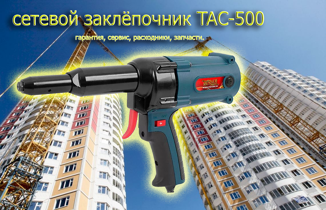 Zaklyopochnik TAC 500